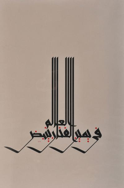 في يمين الفنان ينبض العالم, The world beats in the right hand of the artist, 120x80 cm