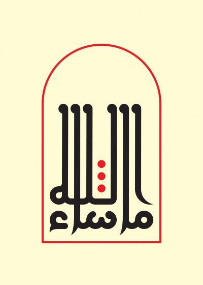ما شاء الله, Gouache on paper, 70x50 cm