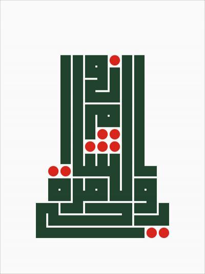 في الشام مرآة روحي, In Sham dwells the mirror of my soul, 80x60 cm