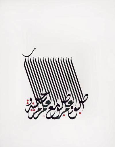 طلبوا العلم  واطلبوا مع العلم السّكينة والحلم, Do seek knowledge, together with it seek tranquility and patience, 148x118 cm