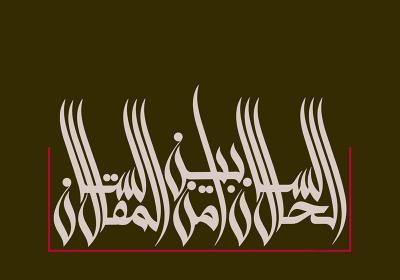 لسان الحال أبين من لسان المقال, The voice of the actual is clearer than that of the article, 70x100 cm