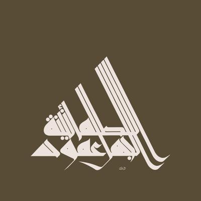 الجهل عمود ال ّطمانينة ,Ignorance is the pillar of content, gouache on paper, 125 x 125 cm