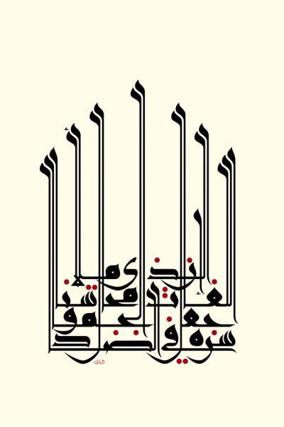 إن الذي ملأ اللغات محاسناً جعل الجمال وسره في الضاد  He who imbued languages with beauty, had made that beauty's secret in Arabic, 120X80 cm, 2014