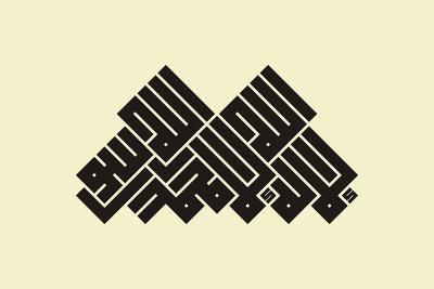 لا اله الا الله محمد رسول الله ,There is no God but Alla Mohamed is the God's Prophet, gouache on paper, 82 x 100 cm