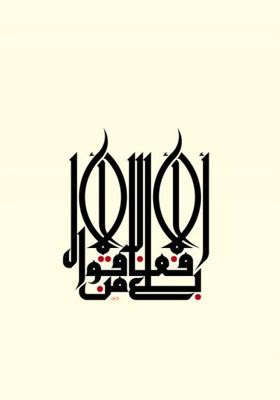 الأفعال أبلغ من الأقوال - Deeds are more eloquent than sayings, 100X70 cm, 2014