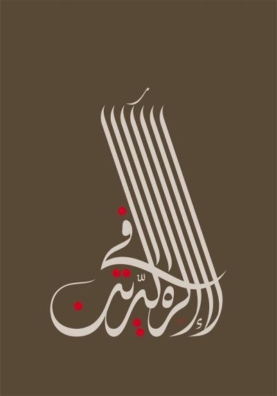 لا إكراه في الدين - ياء تحت - There is no compulsion in Religion, 100X70 cm, 2014
