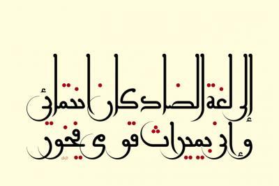 إلى لغة الضاد كان انتمائي وإني بميراث قومي فخور - To the Arabic language was my belonging, and of my People's Heritage I am much proud 110X165 cm  2014