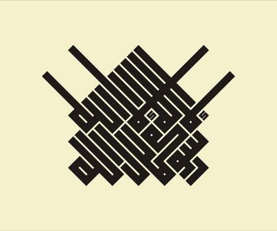 لا اله الا الله محمد رسول الله ,There is no God but Alla Mohamed is the God\'s Prophet, gouache on paper, 100 x 100 cm