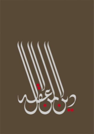 لا دين لمن لا عقل له - There is no religion for those who have no mind, Gouache on paper, 100x70 cn