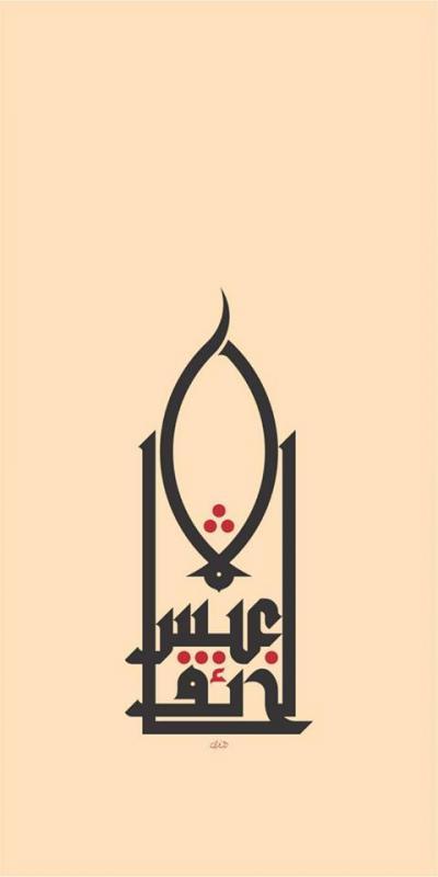 لا عيش لخائف, there's no life for the fearful, silkscreen, 60x30 cm