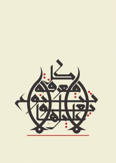 كل معرفة لا تتنوع لا يعول عليها, All knowledge that does not vary cannot be counted, silkscreen, 70x50 cm